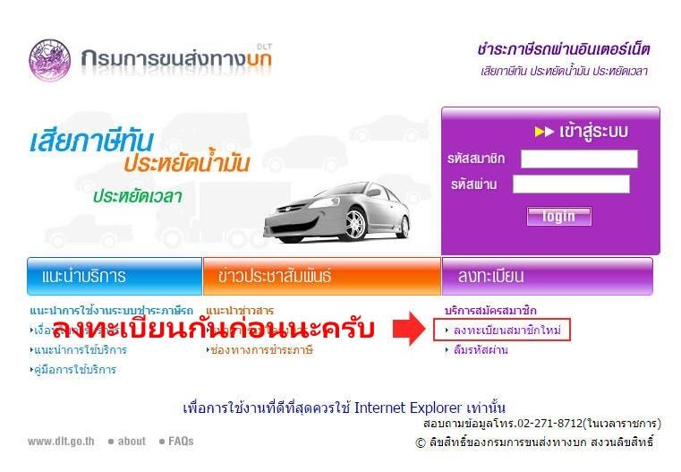 ต่อภาษีรถยนต์ออนไลน์