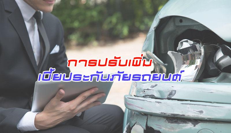 การปรับเพิ่มเบี้ยประกันภัยรถยนต์