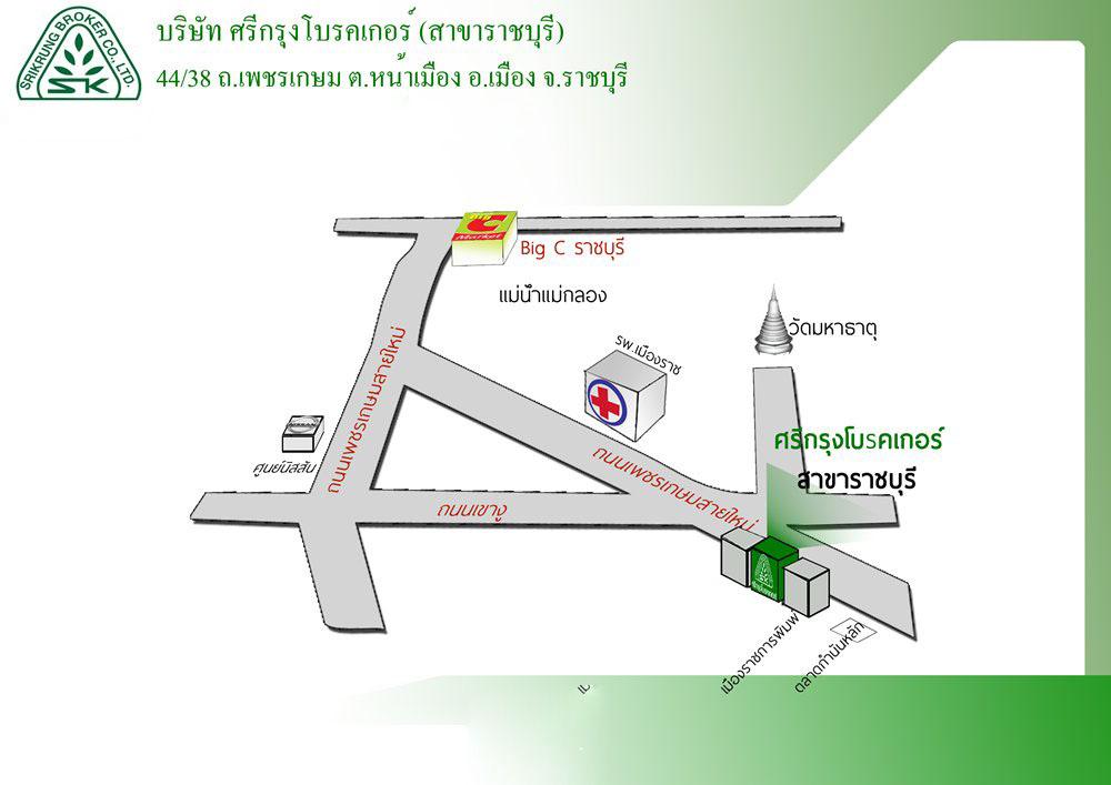ศรีกรุงสาขาราชบุรี